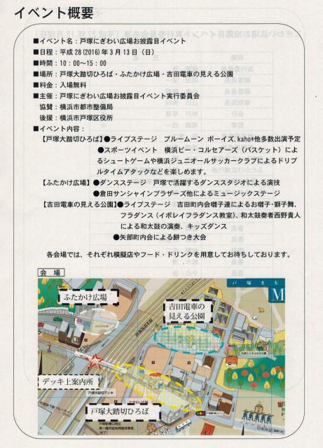 戸塚にぎわい広場お披露目イベント企画