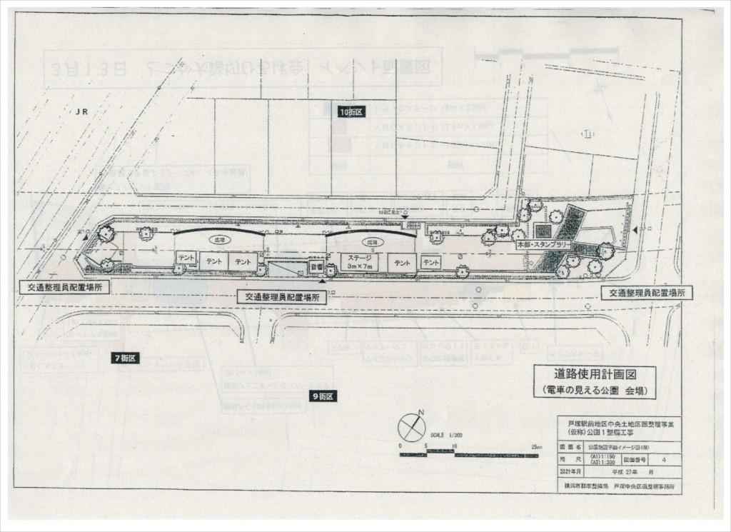 吉田トンネルの見える公園