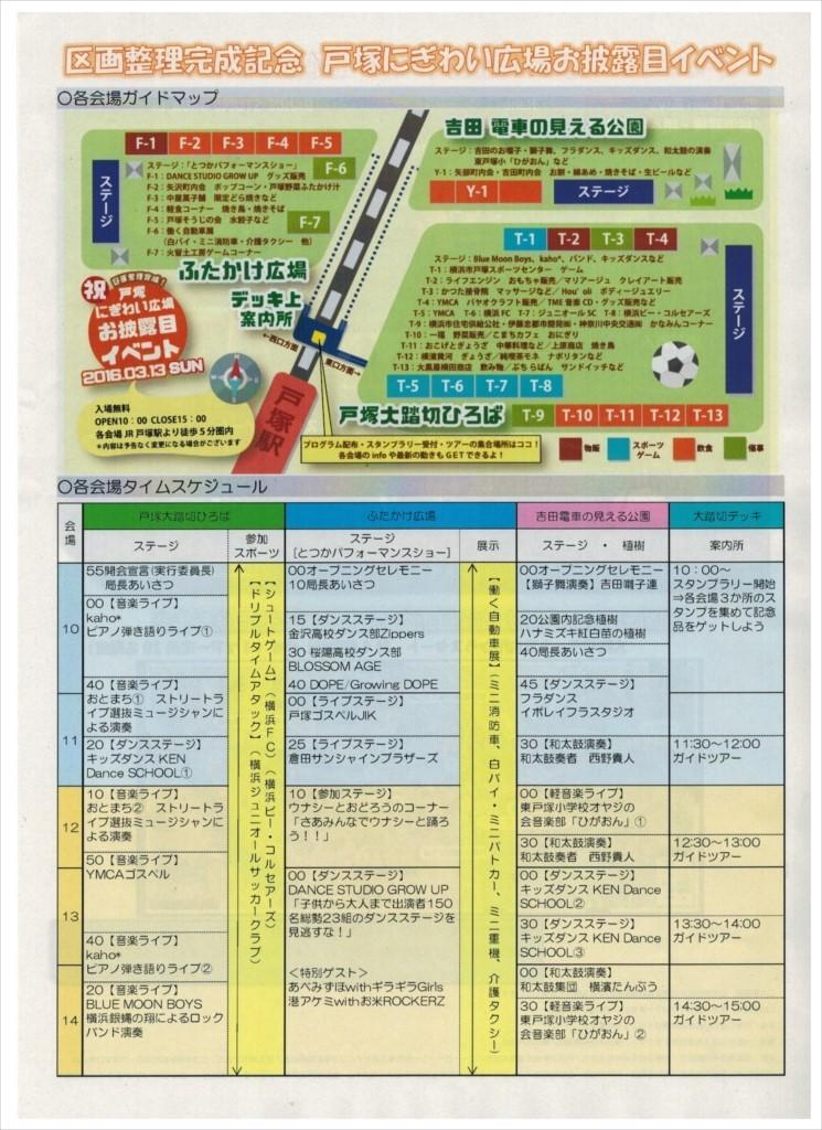 区画整理完成記念 戸塚にぎわい広場お披露目イベント