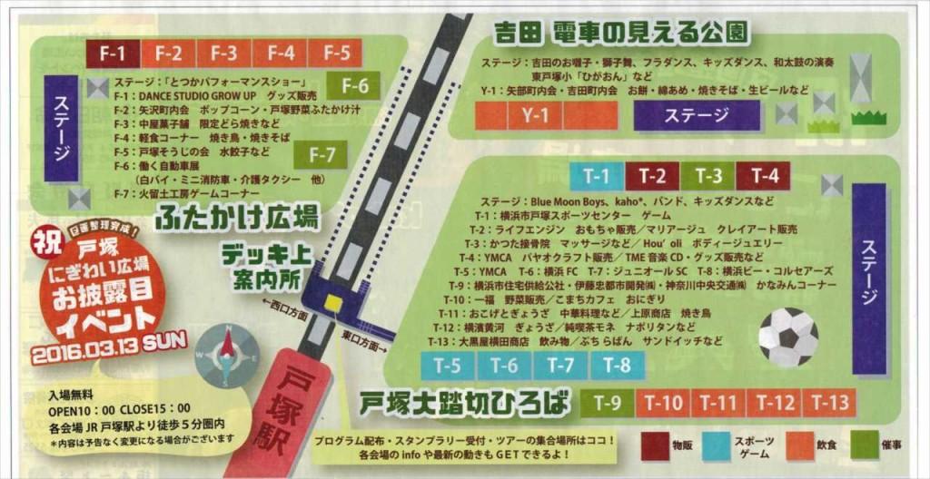 戸塚にぎわい広場お披露目イベントのお知らせ