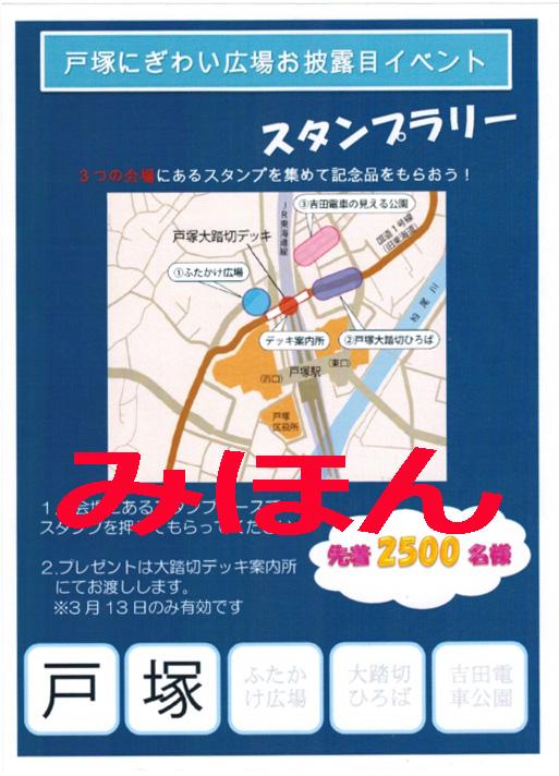 区画整理完成記念 戸塚にぎわい広場お披露目イベントスタンプラリー