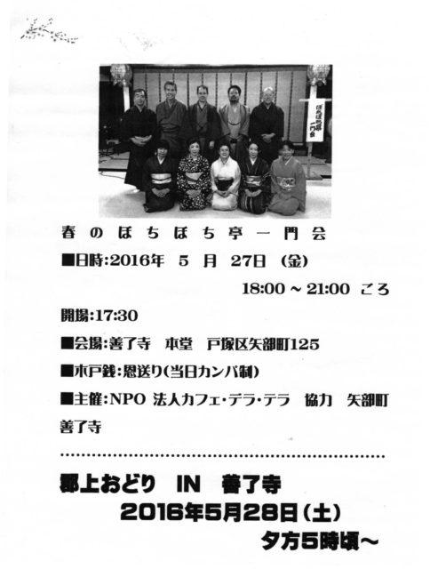 第10回 春のぼちぼち亭一門会