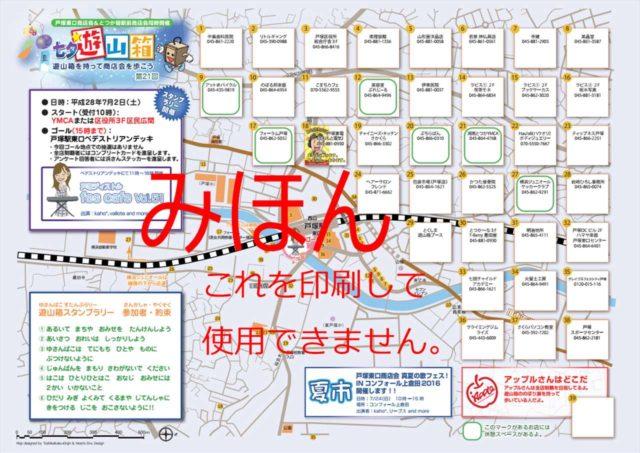 七夕遊山箱スタンプラリー20160702