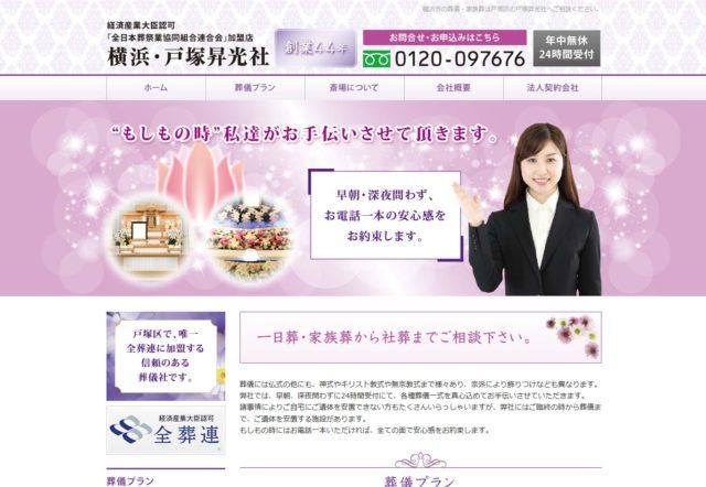 (有)戸塚昇光社