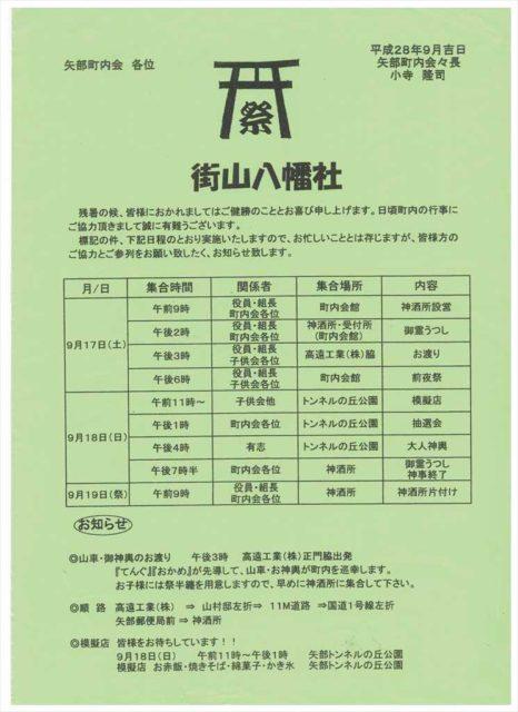 20160917-19例大祭