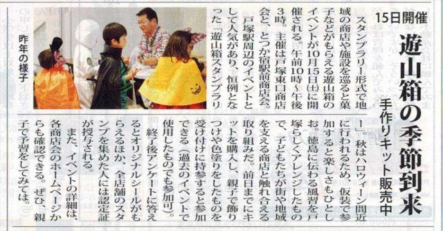 遊山箱告知20160929タウンニュース
