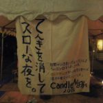 キャンドルナイト冬至 2016/12/16(金)