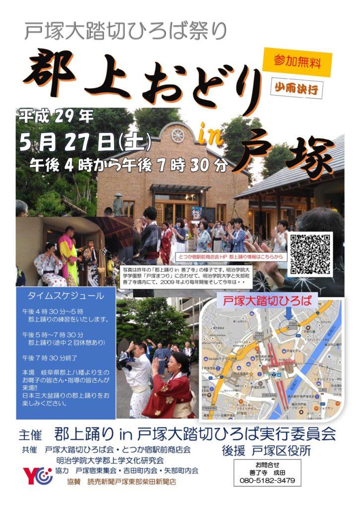 郡上おどりin戸塚2017/05/27(土)