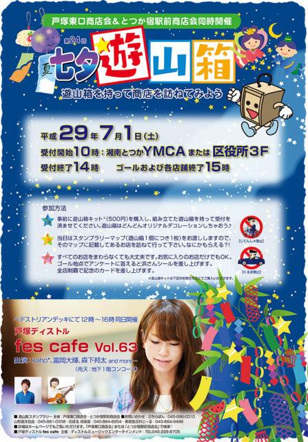 七夕遊山箱スタンプラリー20170701