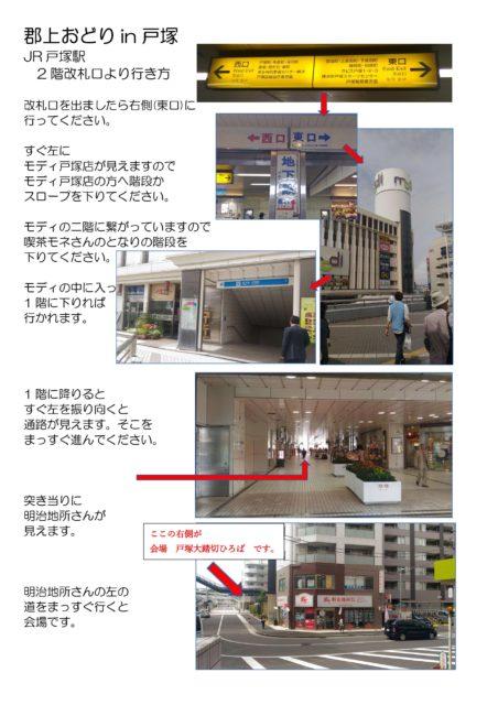 JR2階改札口からの行き方説明