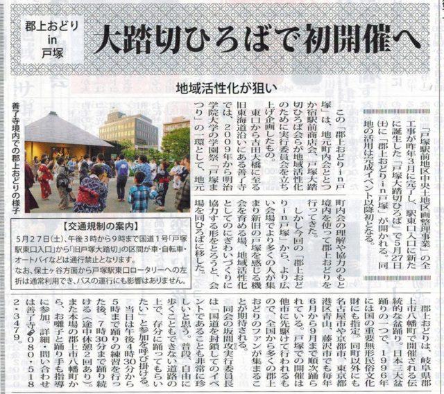 郡上おどりin戸塚ニュース20170525