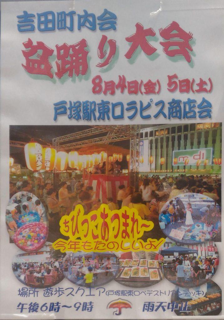 吉田町内会盆おどり20170804-5