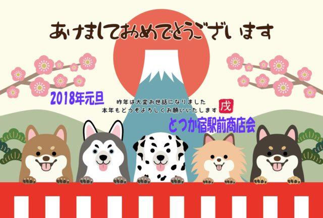 とつか宿駅前商店会2018元旦