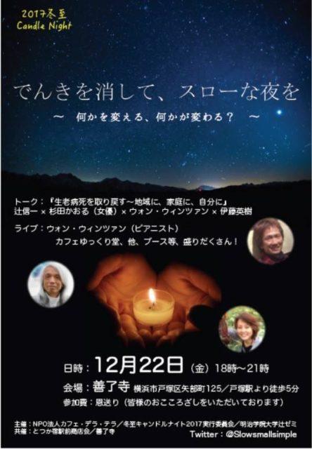 2017冬至キャンドルナイトのポスター