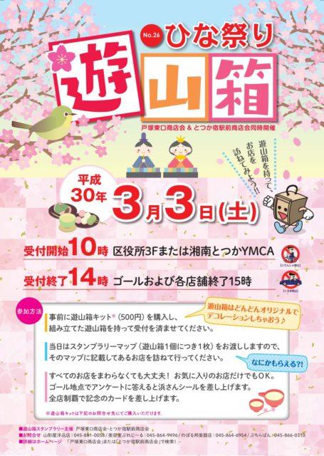 20180303ひな祭り遊山箱公式ポスター
