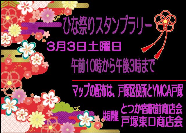 ひな祭り遊山箱スタンプラリー3/3(土)開催