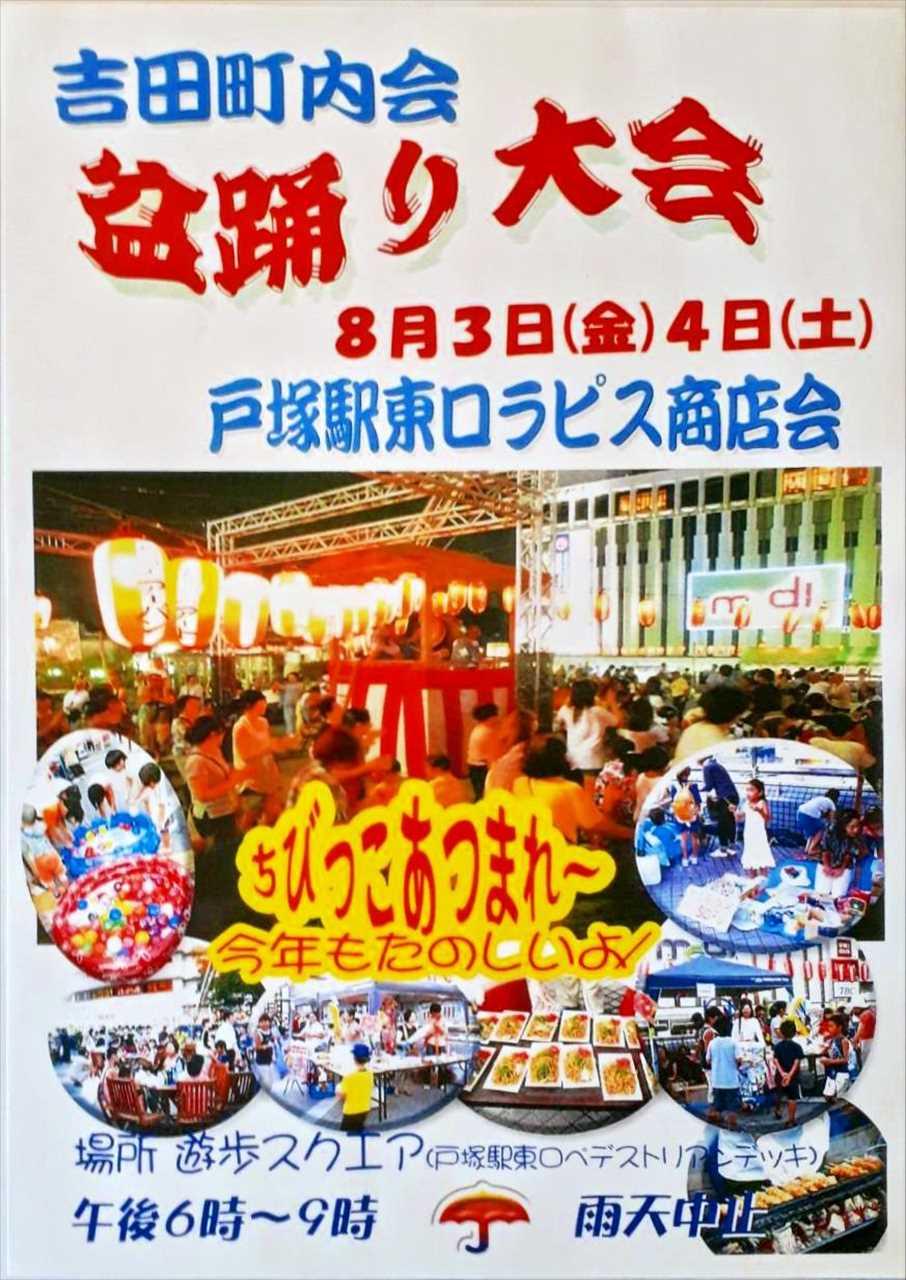 吉田町盆踊り2018