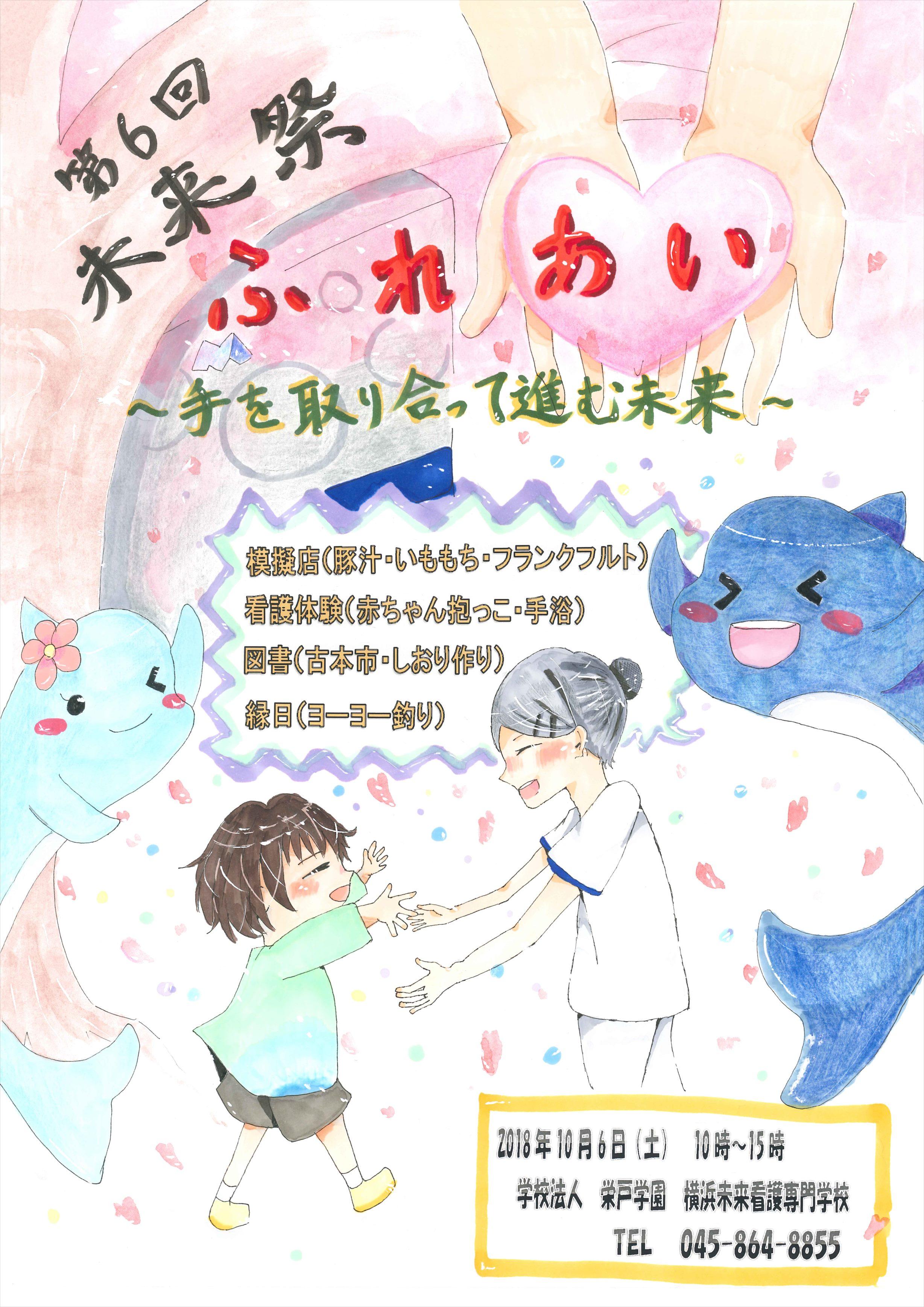 横浜未来看護学校文化祭『未来祭』2018/10/06<br />