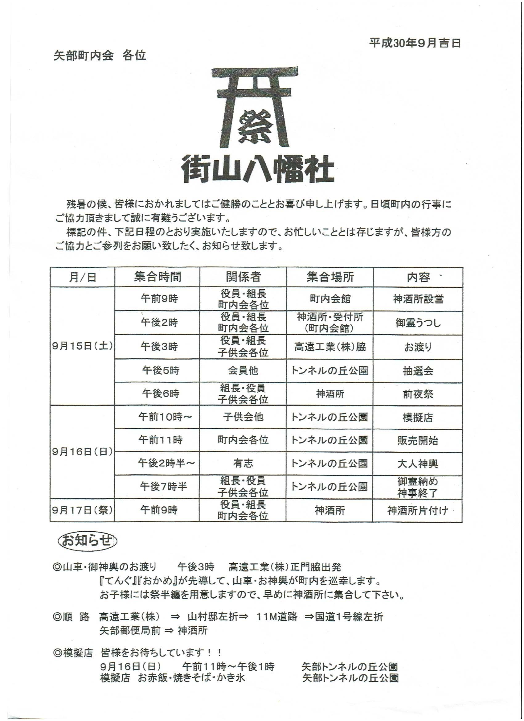 秋の例大祭 2018.09.14-15