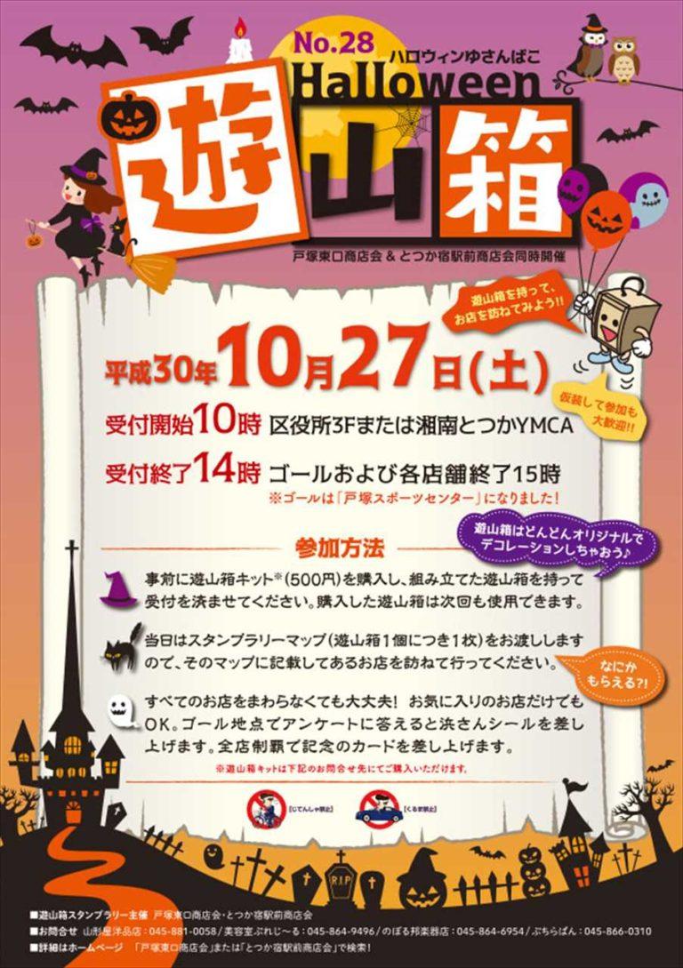 2018/10/27(土)ハロウィン遊山箱