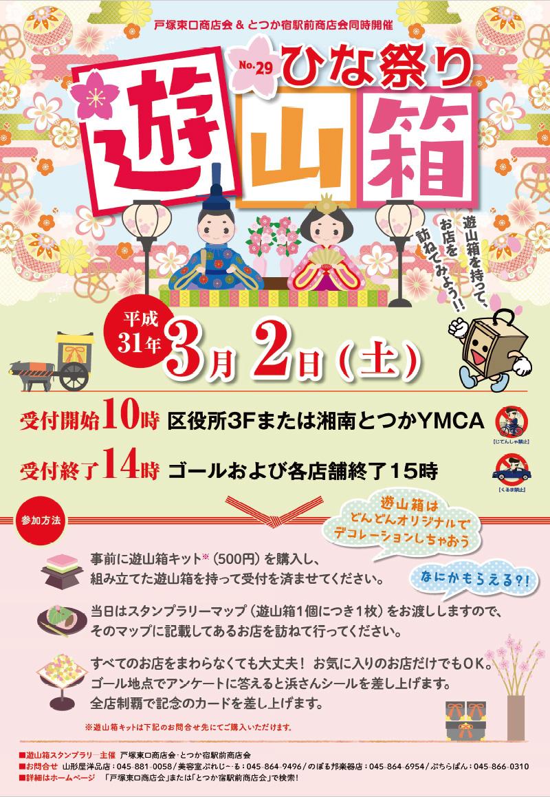 20190302ひな祭り遊山箱ポスター