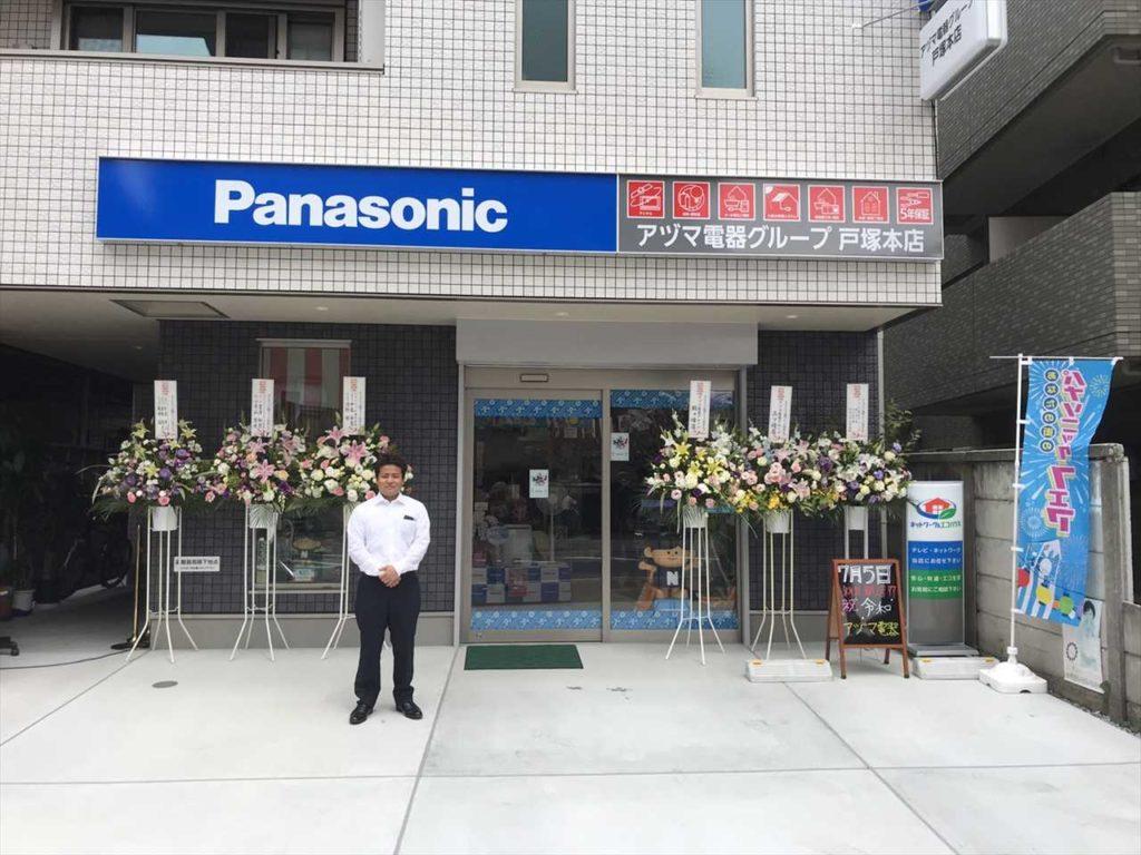 アヅマ電器 戸塚本店 2019/07/05 新店舗完成