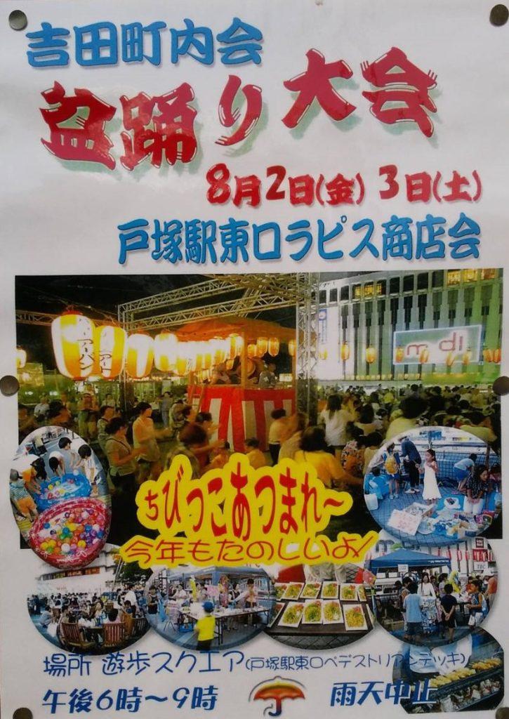 20190802-03吉田町盆踊りポスター