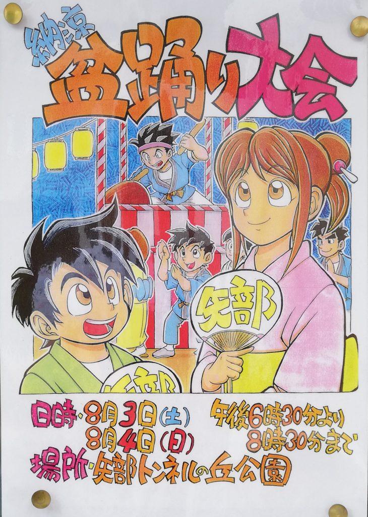 2019.08.03-04矢部町盆踊りポスター