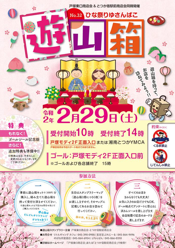ひなまつり遊山箱スタンプラリー2020.02.29