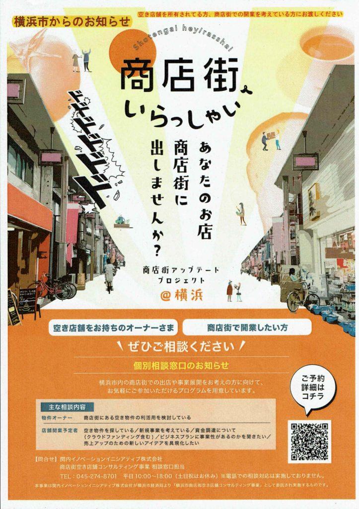 商店街アップデートプロジェクト@横浜