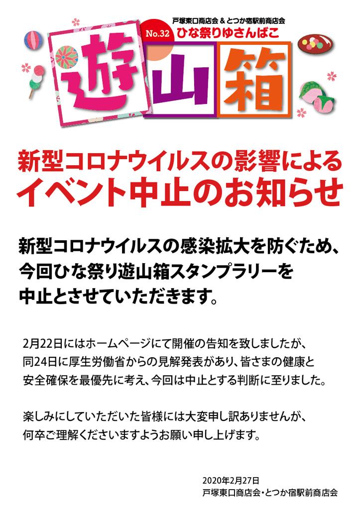 第32回 ひな祭り遊山箱スタンプラリー中止のお知らせ